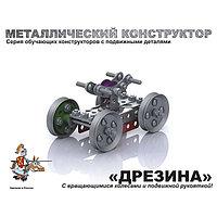 Металлический конструктор с подвижными деталями «Дрезина»