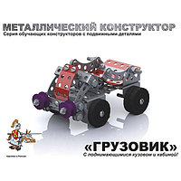 Металлический конструктор с подвижными деталями «Грузовик»