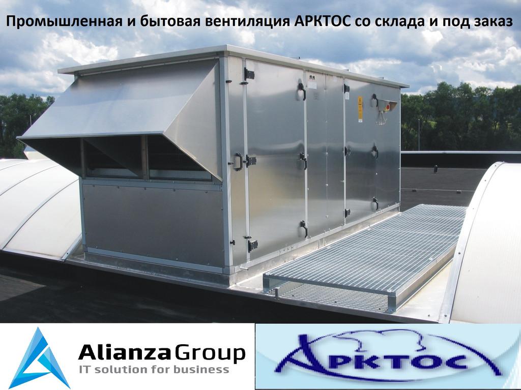 Поставка вентиляционного оборудования АРКТОС
