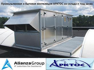 Поставка вентиляционного оборудования АРКТОС 1