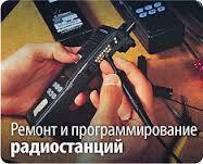 Программирование радиостанции