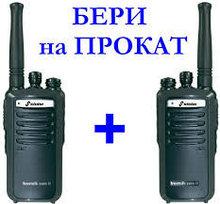 Аренда радиостанций, Астана