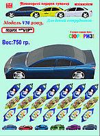 """Подарок машинка 750гр """"VIP""""для мальчиков"""