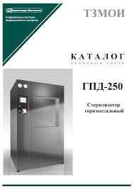 ЭЛЕКТРОД ГК253.00.08.000 В УПАКОВКЕ для стерилизатора горизонтального ГПД-250