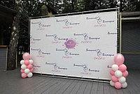 Баннер на свадьбу Астана