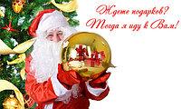 Дед Мороз и Снегурочка на корпоратив в Павлодаре, фото 1