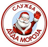 Дед Мороз и Снегурочка детям в Павлодаре, фото 1