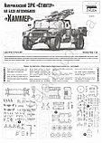 "Склеиваемая масштабная модель ЗРК ""Стингер"" на базе автомобиле ""Хаммер"", Zvezda, 1/35 (3576), фото 3"