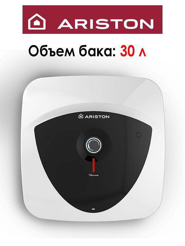 Бойлер для нагрева воды Аристон Andris 30 OR (над мойкой) (Ariston)