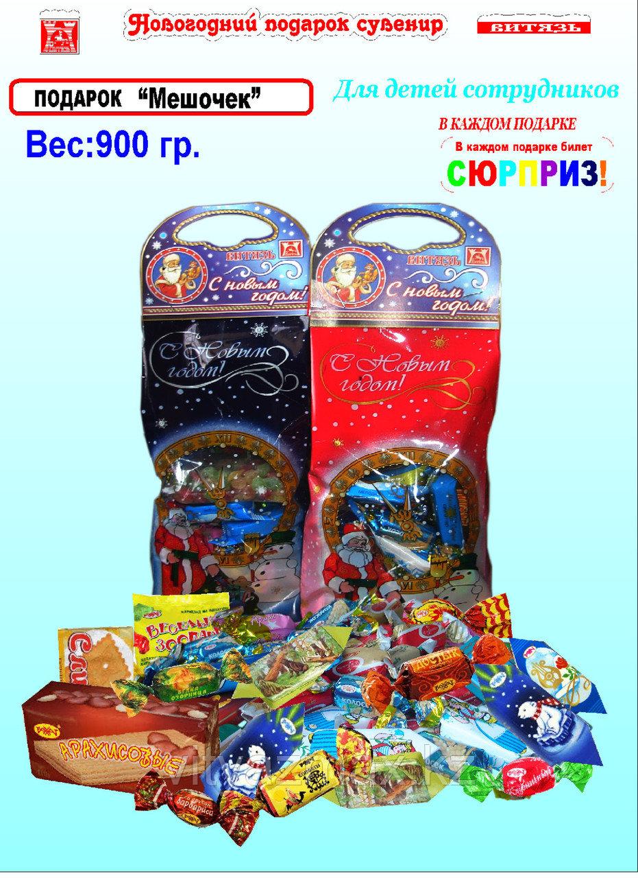 """Новогодний подарок """"Мешочек """" 900гр №3"""