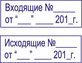 Штамп для регистрации входящей корреспонденции, содержат место для регистрационного номера и даты.