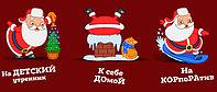 Дед Мороз и Снегурочка на 31 декабря в Павлодаре