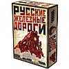 Настольная игра: Русские Железные Дороги, арт. 1196