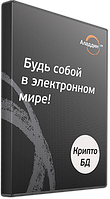 Крипто БД: защита баз данных