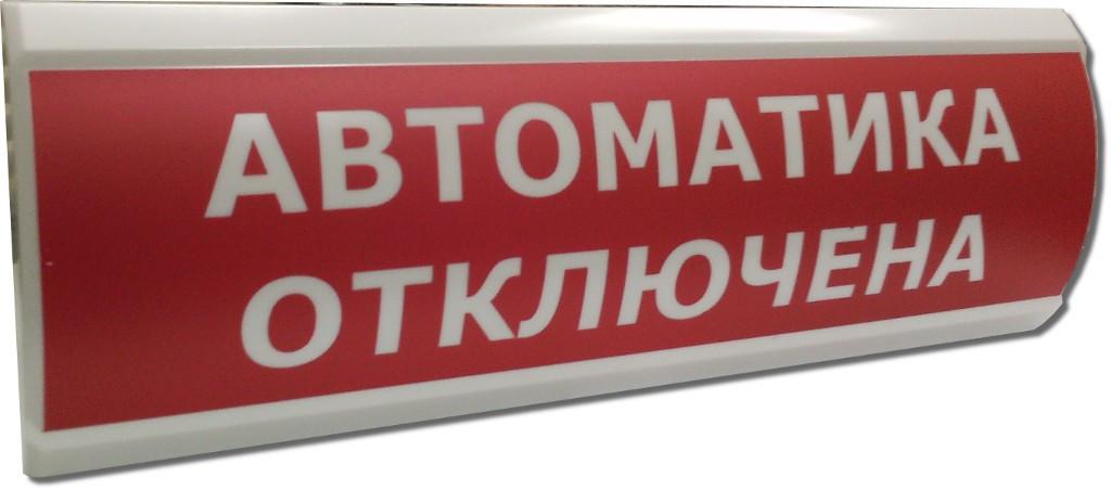 """Люкс-12 К """"АВТОМАТИКА ОТКЛЮЧЕНА"""""""