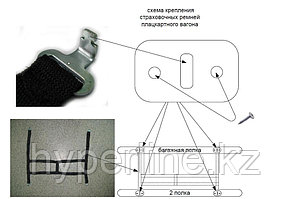 Страховочный ремень безопасности плацкартного вагона