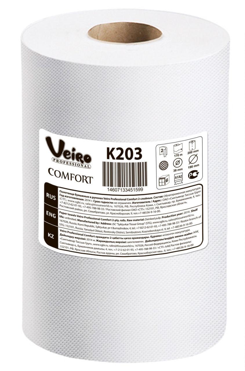 Полотенца для рук в рулоне Veiro Professional Comfort 170 метров