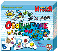 «Обобщение», настольная игра серии «Учись, играя»
