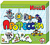 «Профессии», настольная игра серии «Учись, играя»