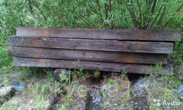 Шпала деревянная пропитанная б/у