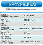Тампопечатный станок на 2 цвета (закрытого типа) Оборудование для тампопечати. Тампонный станок TM-P2S, фото 2