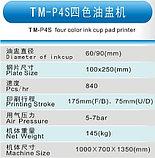 Тампопечатный станок 4цв TM-P4S (шатл/закр КС), фото 2