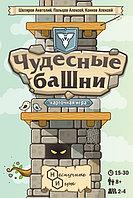 Настольная игра Чудесные башни, фото 1