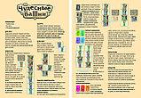 Настольная игра Чудесные башни, фото 3