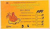 """Инкубатор """"Несушка"""" на 104 яиц (U=220/12В цифр.терм. с изм. влаж.) автопереворот"""