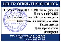 Регистрация предприятий в Аста...