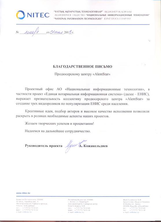 """Серия роликов для АО """"Национальные информационные технологии"""""""