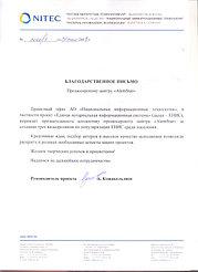 """Серия роликов для АО """"Национальные информационные технологии"""" 1"""