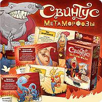 Настольная игра Свинтус. Дополнение  Метаморфозы., фото 1