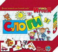 «Слоги», настольная игра серии «Учись, играя»