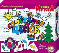 «Сочетание цветов», настольная игра серии «Учись, играя»