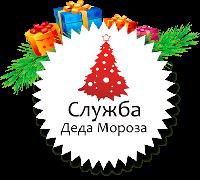 Дед Мороз и Снегурочка на дом 31 декабря в Павлодаре, фото 1