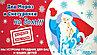 Дед Мороз и Снегурочка поздравят детей 31 декабря в Павлодаре