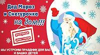 Дед Мороз и Снегурочка поздравят детей 31 декабря в Павлодаре, фото 1