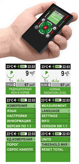 Дозиметр-радиометр EcoLifePro 1