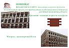 Фасадная армированная,  бетонная панель - кирпич Норд, фото 5