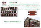 Фасадная цокольная панель - Алат, фото 5