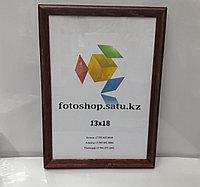 Фоторамка деревянная со стеклом 13*18