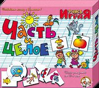 «Части и целое», настольная игра серии «Учись, играя»