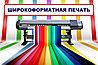 Печать баннеров широкоформатная печать