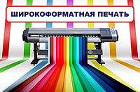 Широкоформатная печать на пленке Астана