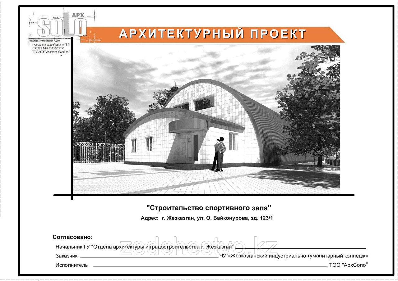 Архитектурное проектирование бескаркасных арочных зданий и сооружений