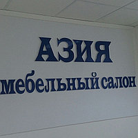 Астана накладные буквы