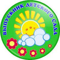 Значки в Алматы