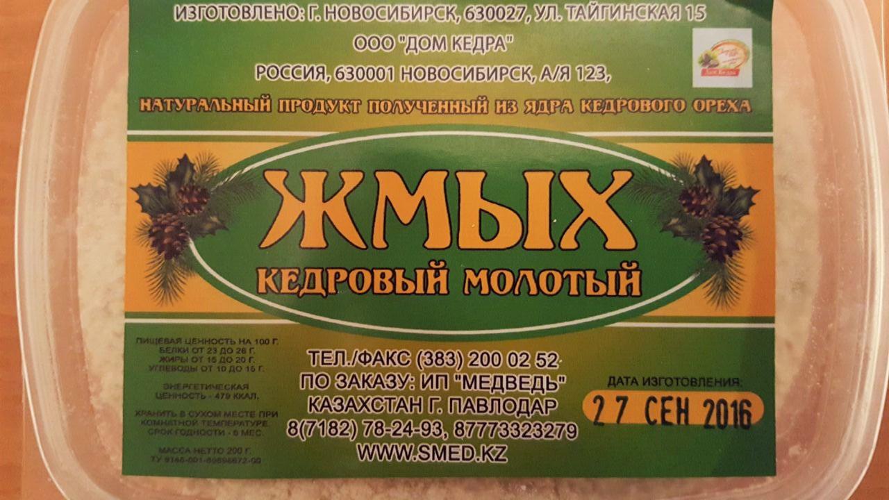 Жмых кедровый молотый 200гр, урожай 2017г