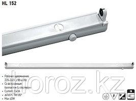 Люминесцентный светильник HL-152 36 Ватт